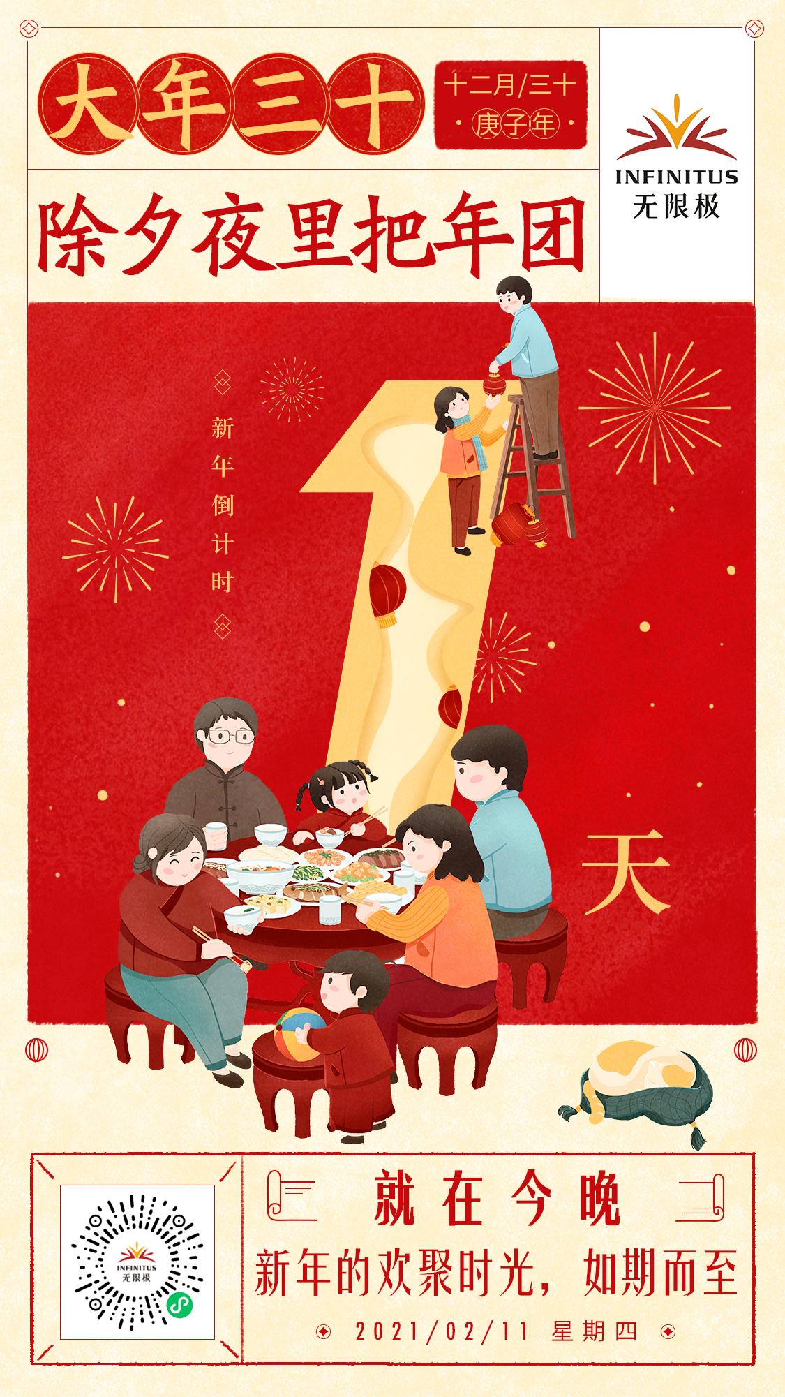 0122-倒计时海报(1天)