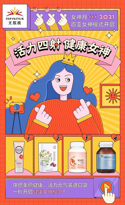 活力四射女神切图_01