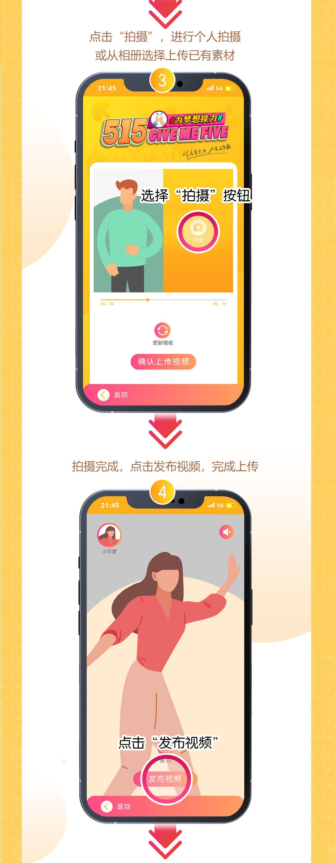 513服务号:拍接力视频赢好礼,一起为梦想接力!(3)_04