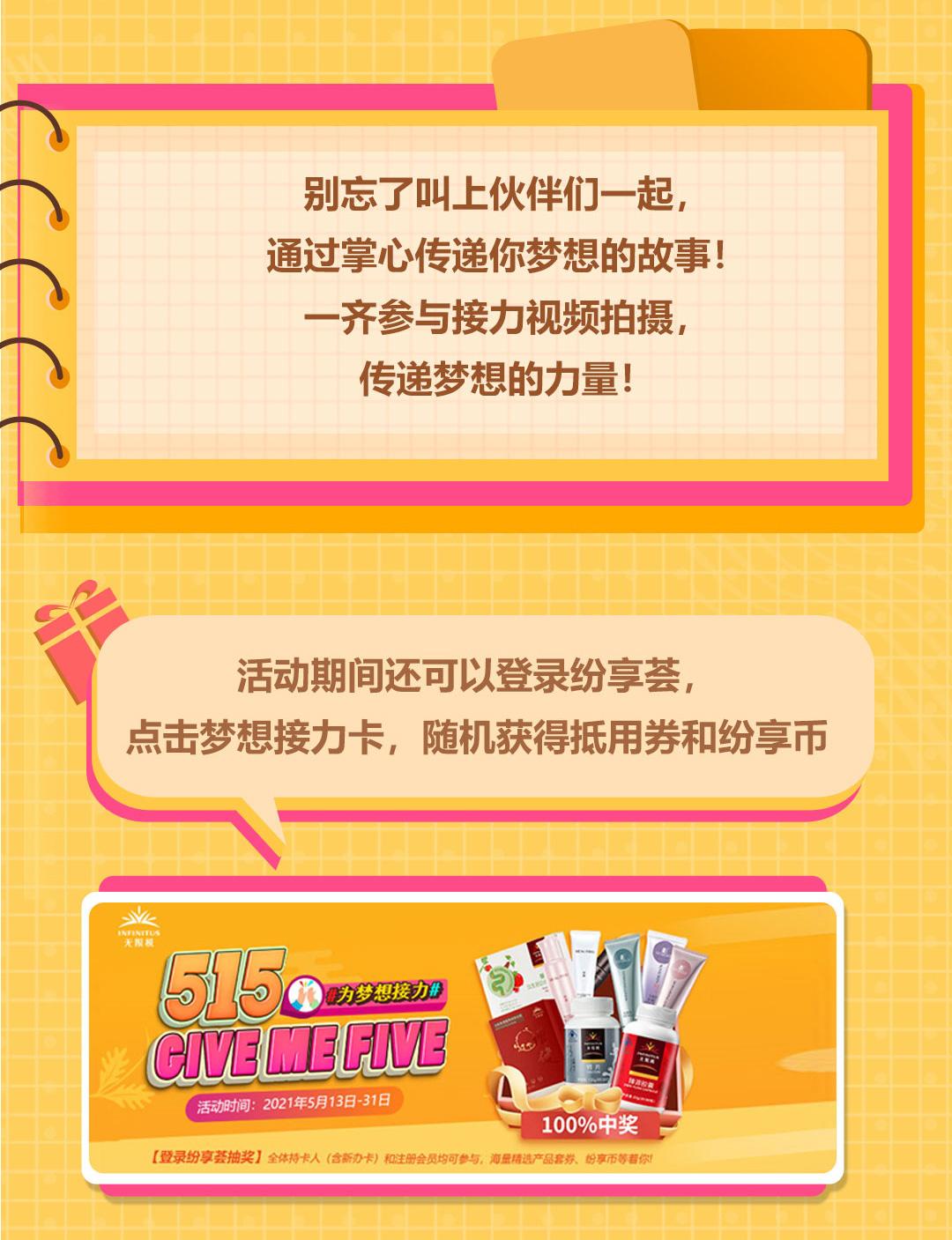 513服务号:拍接力视频赢好礼,一起为梦想接力!(3)_08