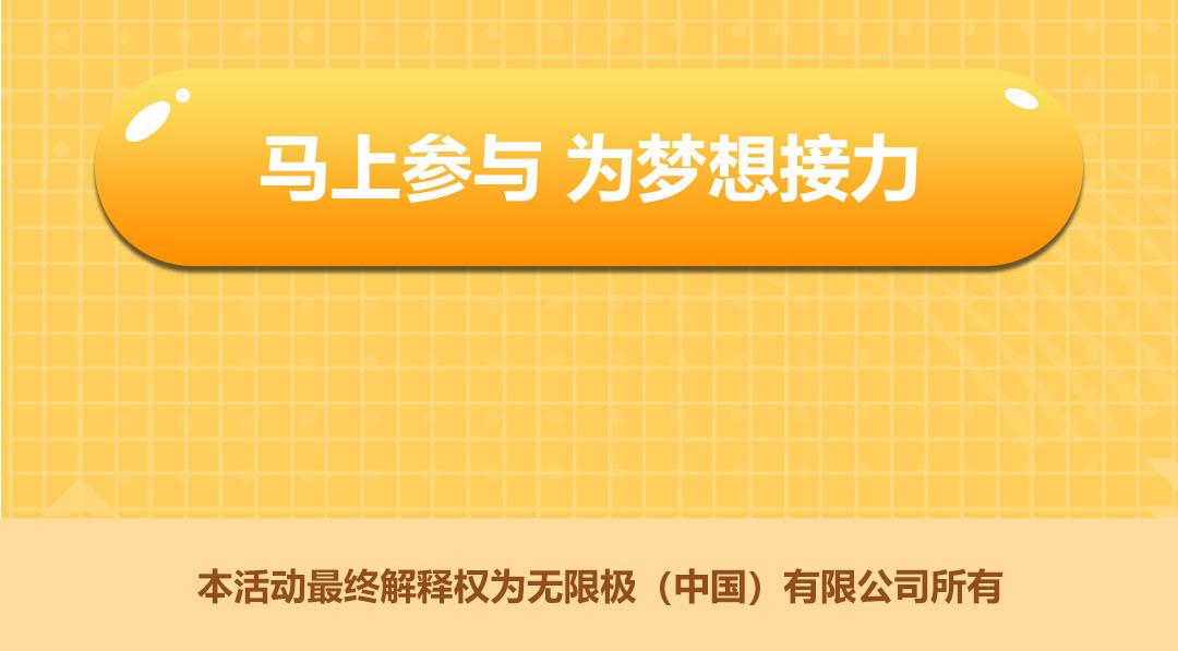 513服务号:拍接力视频赢好礼,一起为梦想接力!(3)_09