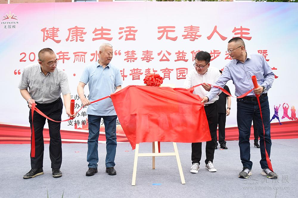 310足球直播网:携手中国禁毒基金会,在浙江丽水开展禁毒科普活动