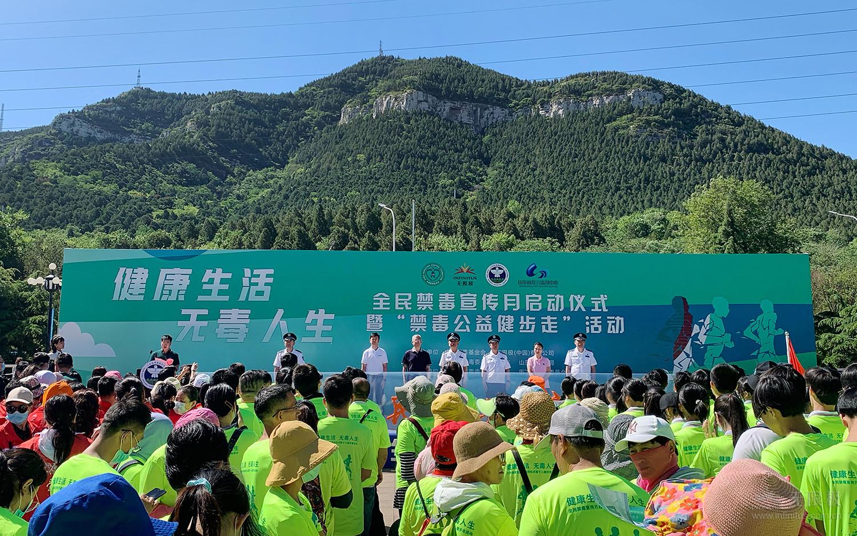 310足球直播网:携手中国禁毒基金会,在山东济南举行禁毒科普活动