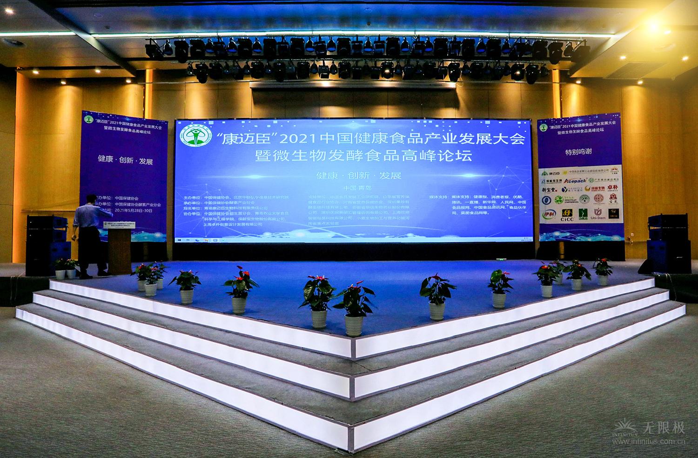 无限极受邀参加2021中国健康食品产业发展大会