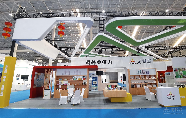 无限极受邀参加第二届中国·山西(晋城)康养产业博览会
