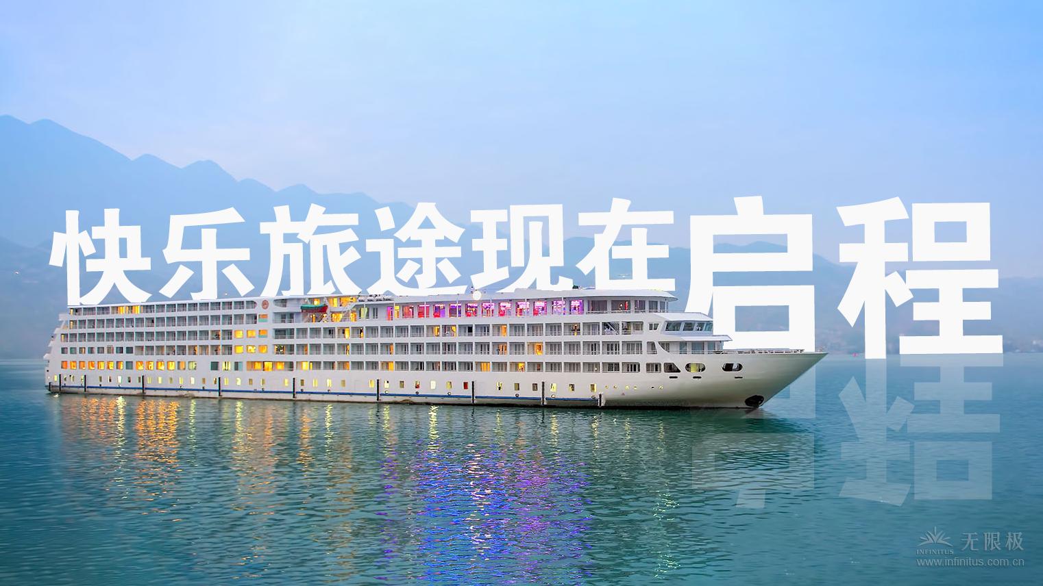 畅游长江三峡 无限极2021激扬之旅正式启航啦!