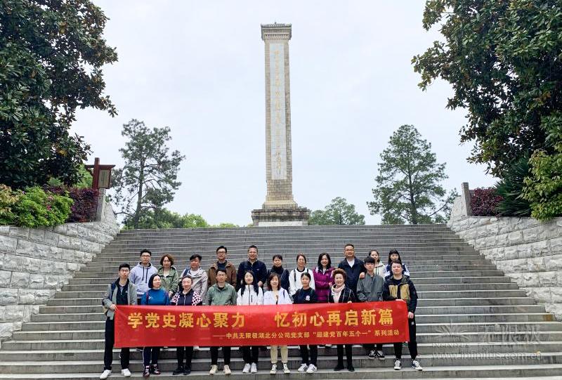 鄂豫皖革命根据地参观