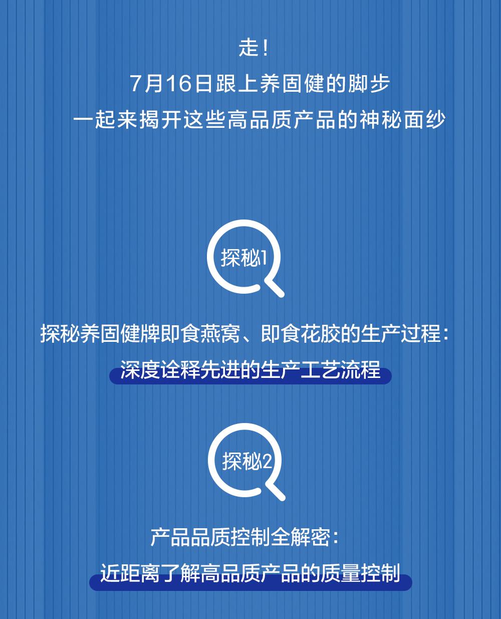 7月欢聚周主题促销直播预告推文_02