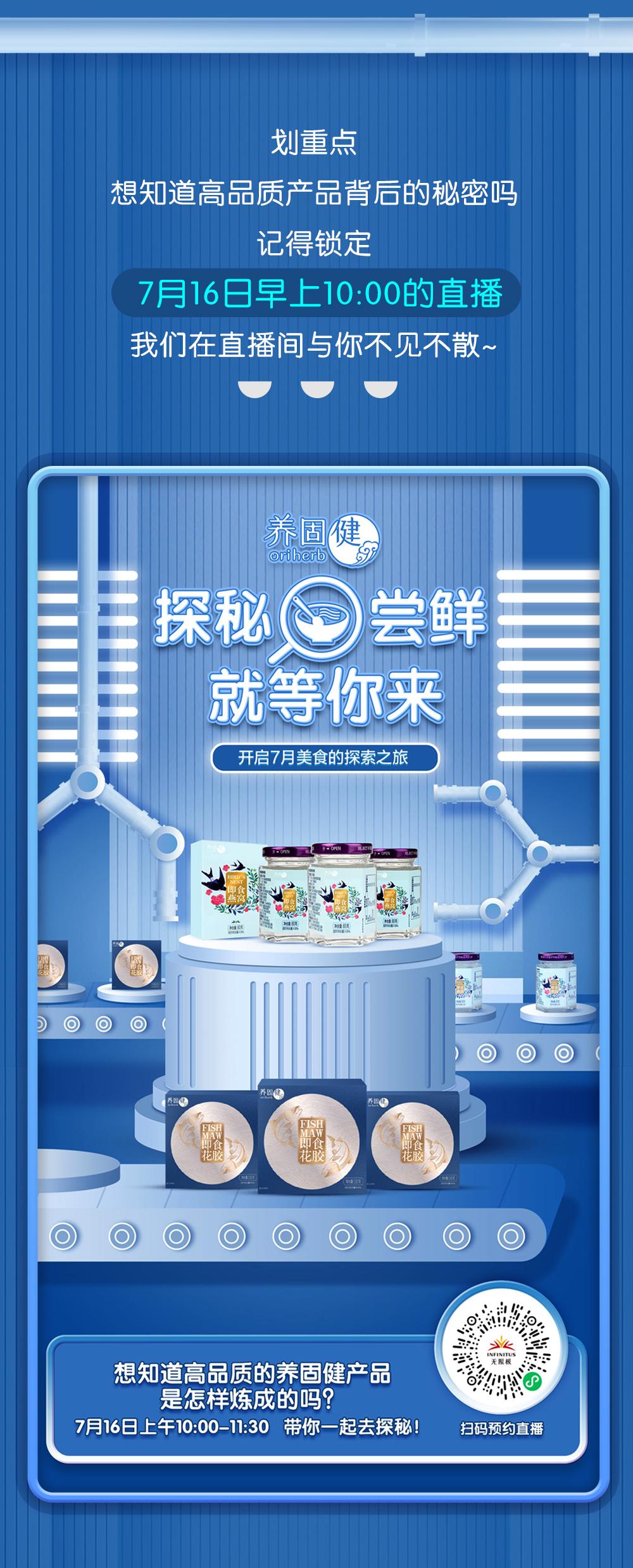 7月欢聚周主题促销直播预告推文_08