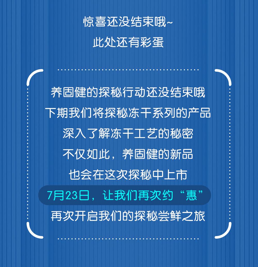 7月欢聚周主题促销直播预告推文_09