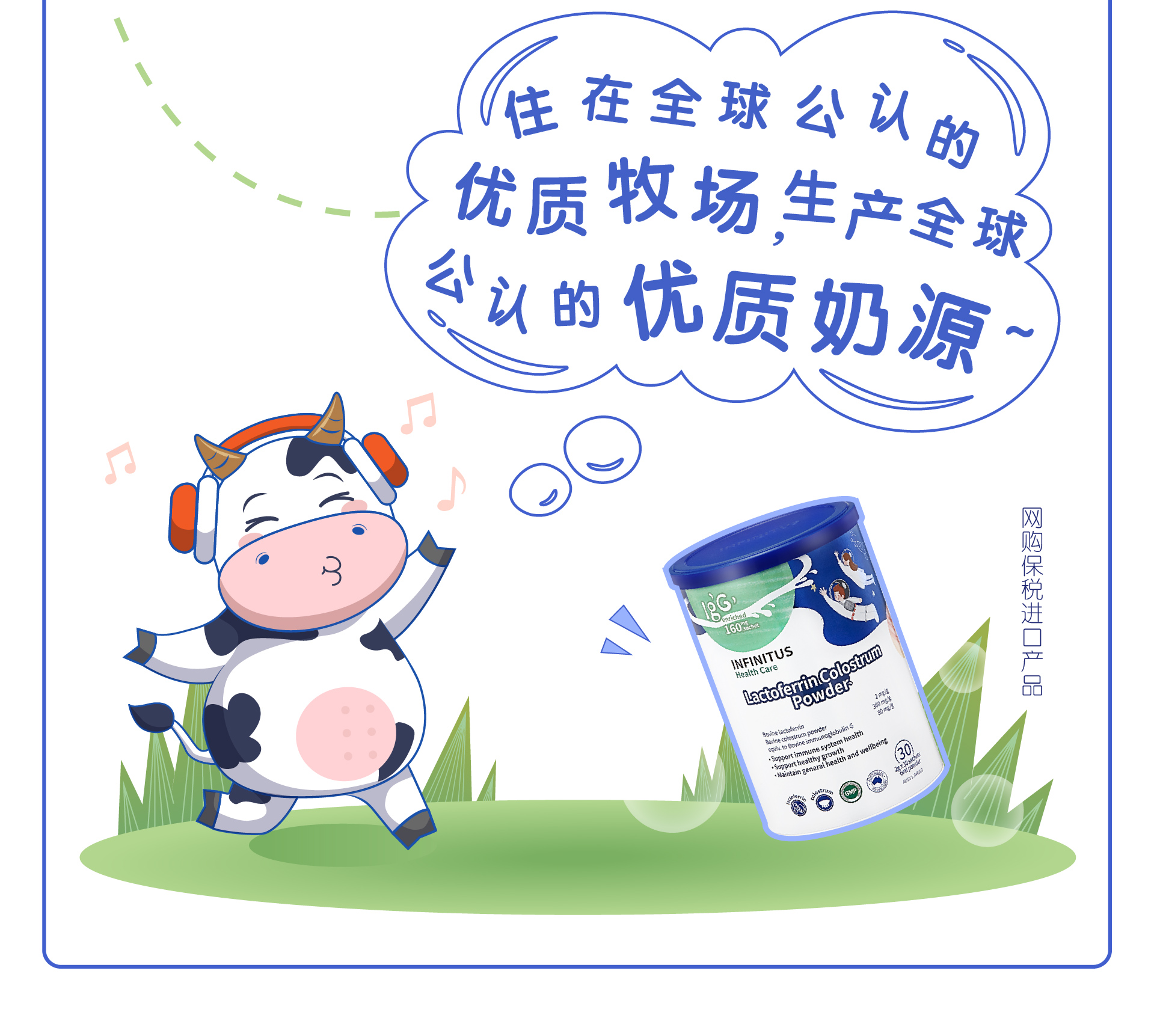 科普种草-牛初乳粉  5