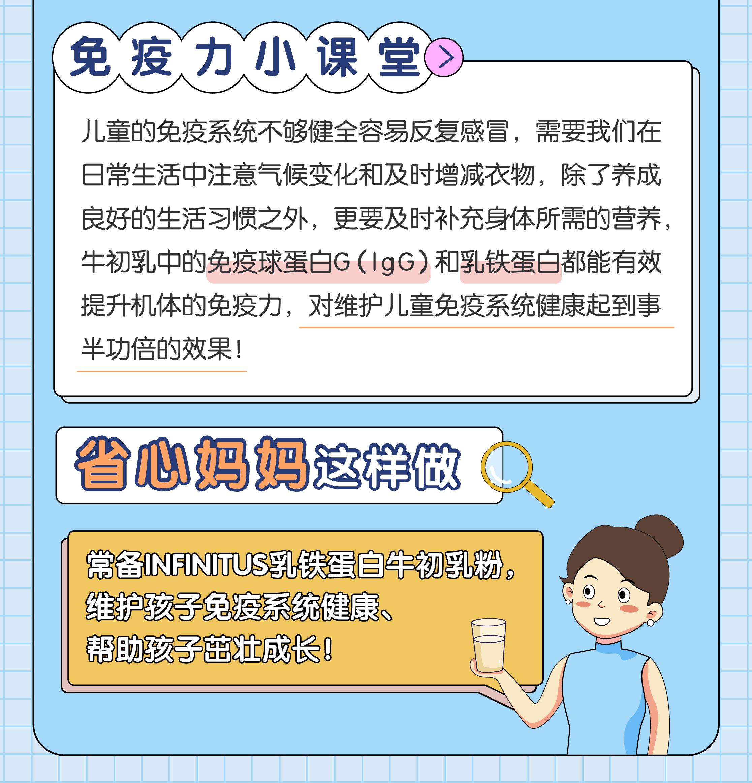 效果种草-牛初乳粉-_效果种草长图4