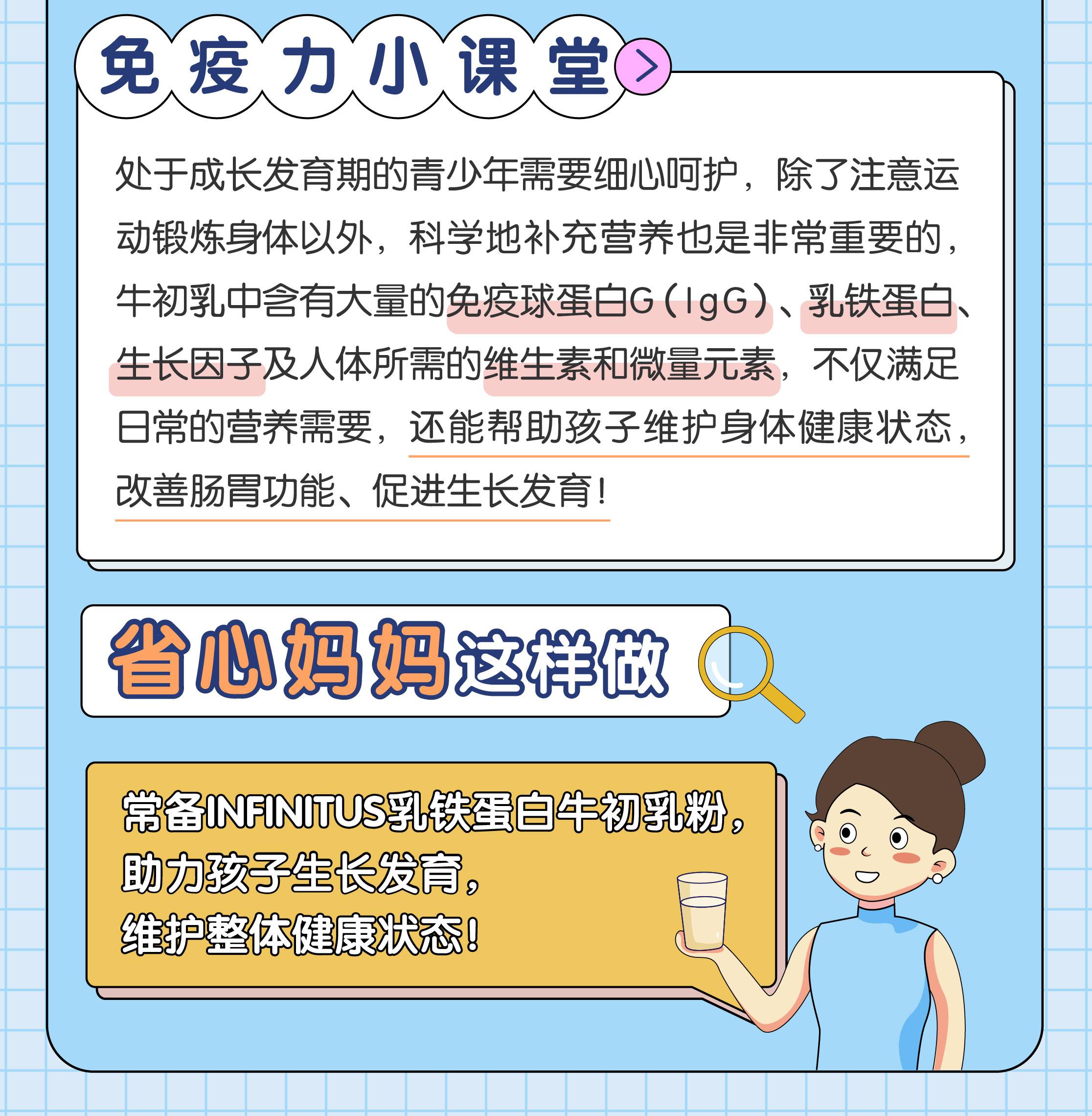 效果种草-牛初乳粉-_效果种草长图6