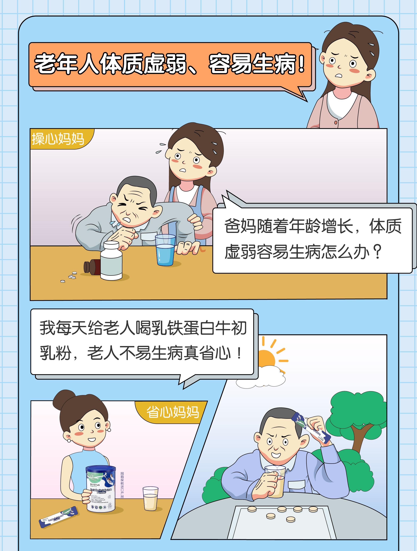 效果种草-牛初乳粉-_效果种草长图7