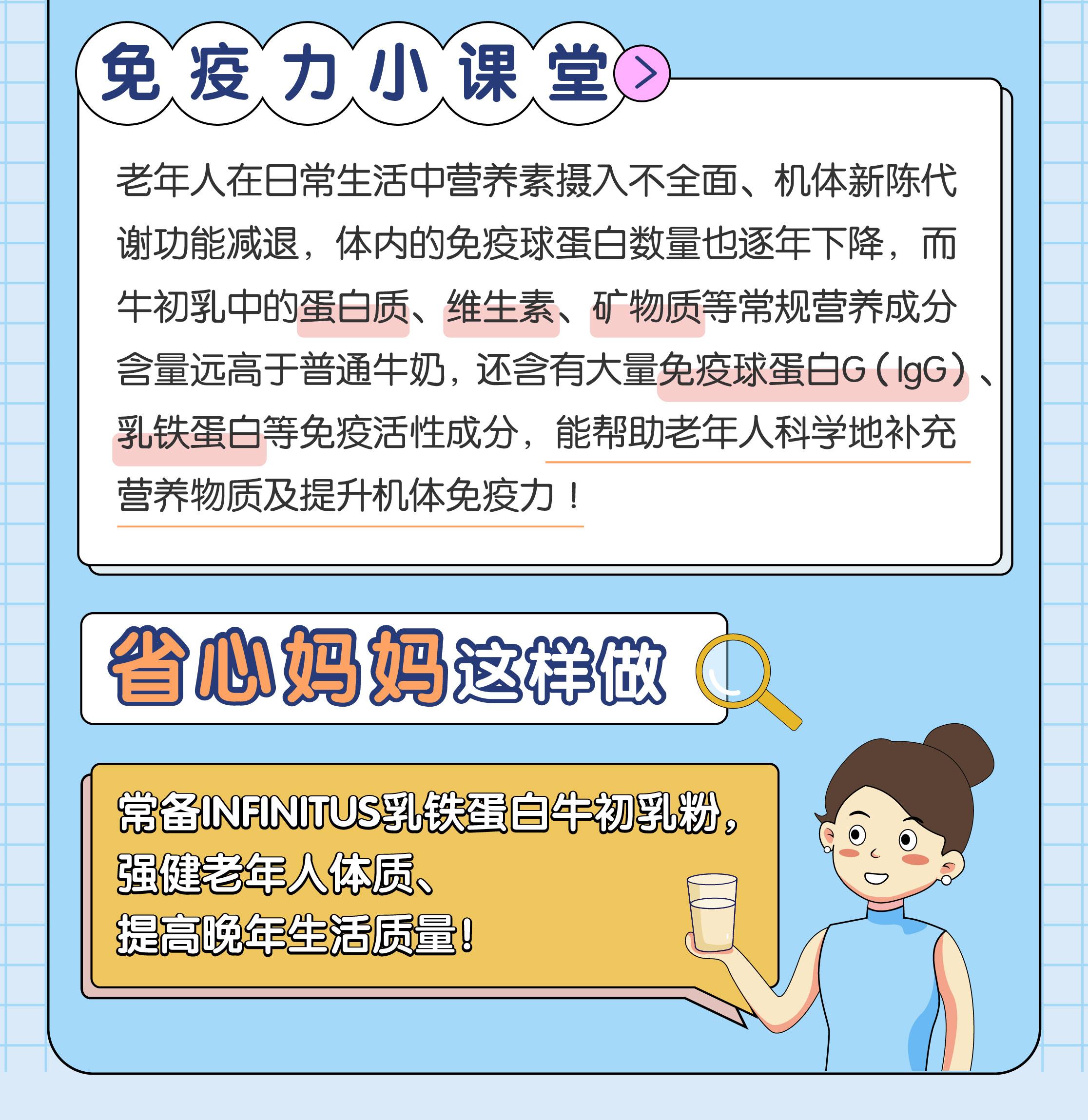 效果种草-牛初乳粉-_效果种草长图8