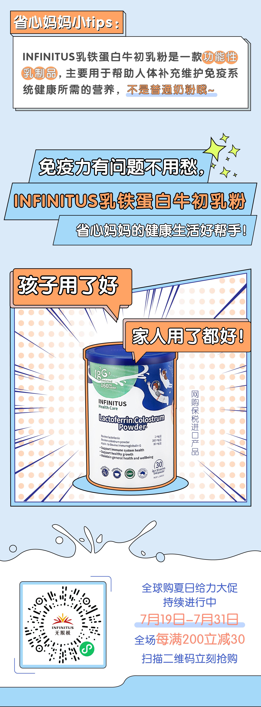 效果种草-牛初乳粉-_效果种草长图9