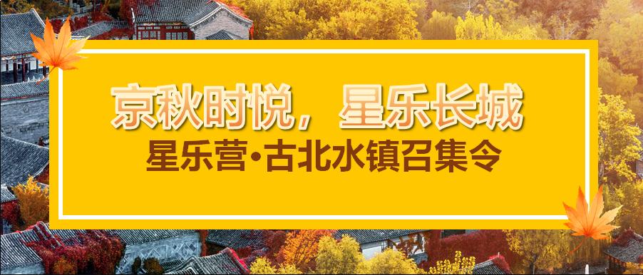 古北水镇召集令:京秋时悦,星乐营收官站约定你!