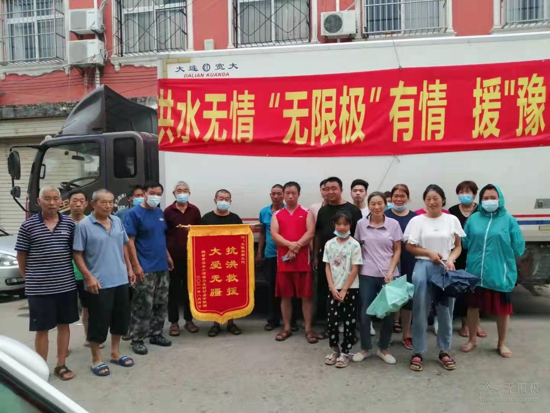 1 河南新乡、鹤壁的群众收到辽宁无限极志愿者的物资
