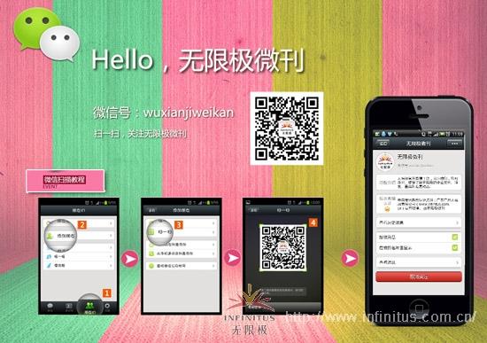 """第一个官方微信公众号""""亚搏娱乐微刊""""正式上线"""