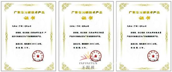 """14类永盈会娱乐城被认定为2012年""""广东省高新技术永盈会娱乐城"""""""