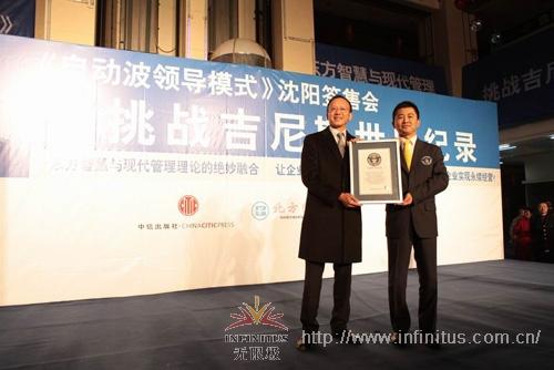 李惠森董事长签售《自动波领导模式》刷新吉尼斯世界纪录