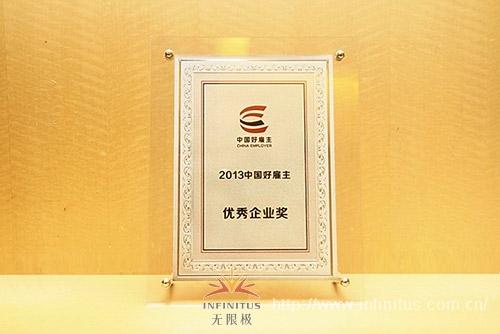 """我司荣获""""2013中国好雇主优秀企业奖"""""""