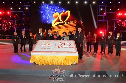 """""""无限极20周年庆典暨表彰大会""""举行"""