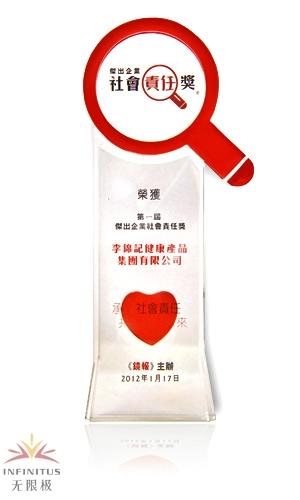 """李锦记健康产品集团被授予""""杰出企业社会责任奖"""""""