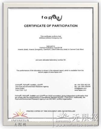 產品檢測中心通過英國FAPAS組織的重金屬水平能力測試