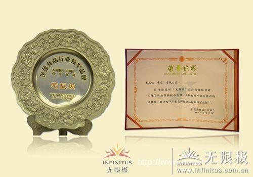 """我司被授予""""广东省保健食品行业领军品牌""""荣誉称号"""