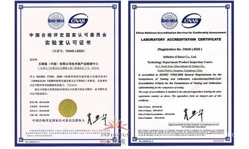 產品檢測中心被正式評定為國家認可實驗室