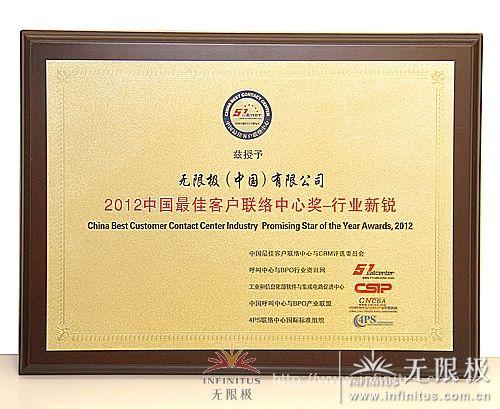 """客服中心获""""2012中国最佳客户联络中心奖—行业新锐"""""""