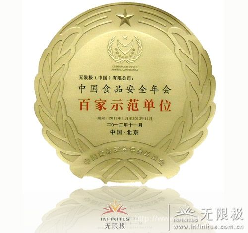 """我司被授予""""中国食品安全百家示范单位""""称号"""