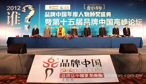 """李惠森董事长当选为""""2012品牌中国十大年度人物"""",我司受聘为品牌中国理事会常务理事单位。"""
