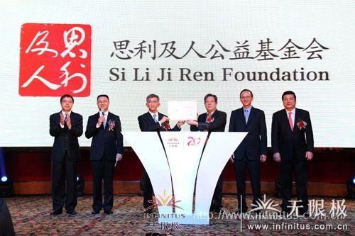 思利及人公益基金会成立庆典举行