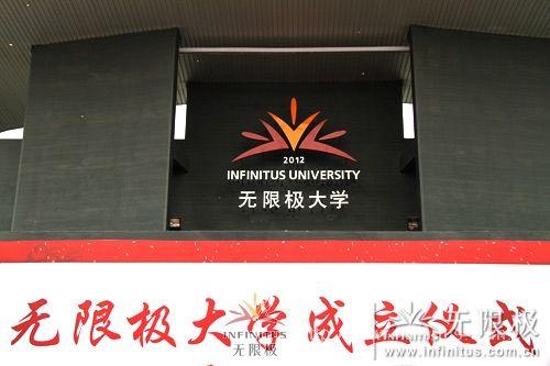 無限極大學正式成立