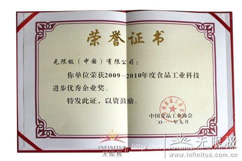 """荣获""""2009-2010年度食品工业科技进步优秀企业奖"""""""