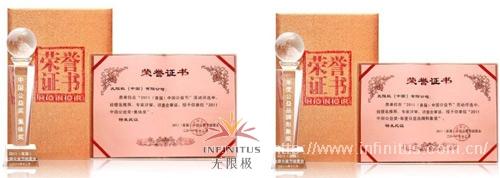 """我司被授予""""2011 中国公益奖-集体奖""""和""""2011 中国公益奖-年度公益品牌形象奖""""两项大奖。"""