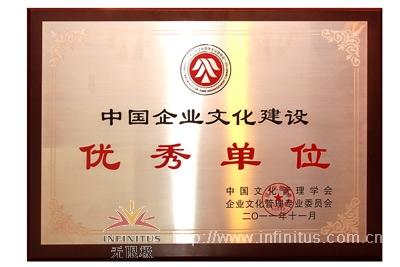 """我司荣获""""中国企业文化建设优秀单位""""称号并被聘为中国文化管理学会理事单位"""