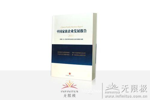 李惠森董事长参与编撰的首份《中国家族企业发展报告》在京发布。