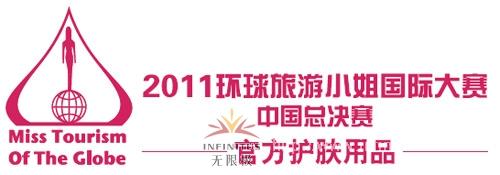 """""""萃雅""""品牌成为""""2011环球旅游小姐国际大赛中国总决赛官方护肤用品"""""""