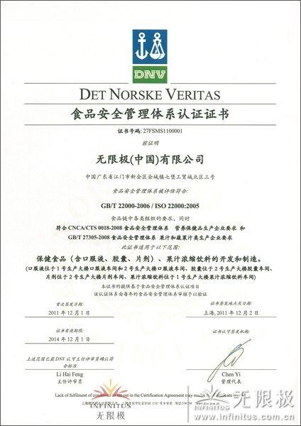 通過GB/T 22000:2006/ ISO22000:2005認證