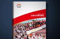 《无限极2012年度企业社会责任报告》正式发布