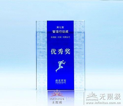 我司榮膺《商業評論》第七屆管理行動獎