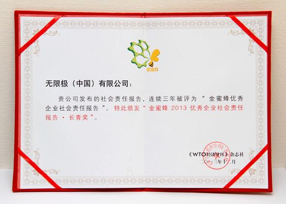 金蜜蜂2013年优秀企业社会责任报告长青奖状2