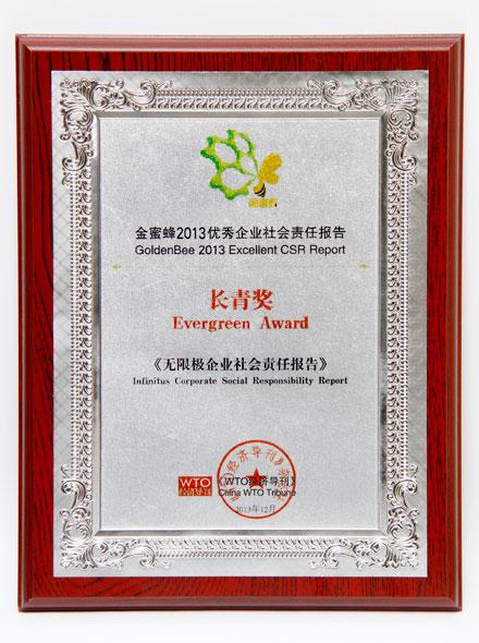 金蜜蜂2013年优秀企业社会责任报告长青奖牌1