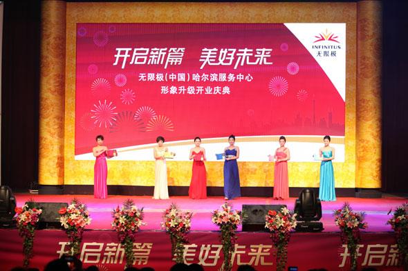 第26家:哈尔滨服务中心形象升级开业庆典隆重举行