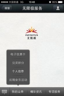 无限极服务微信界面
