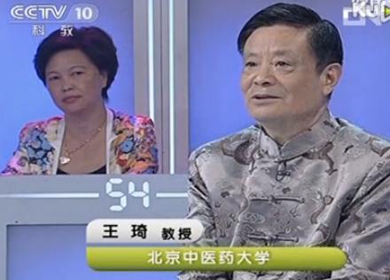 北京中医药大学 王琦教授
