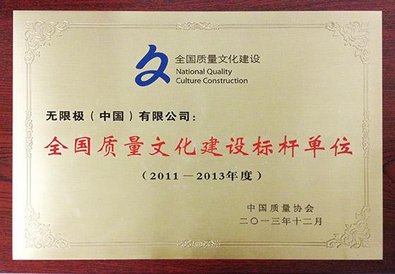 """我司荣获""""2011-2013年度全国质量文化建设标杆单位""""称号"""
